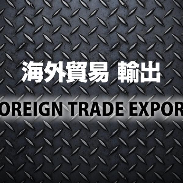 海外貿易 輸出